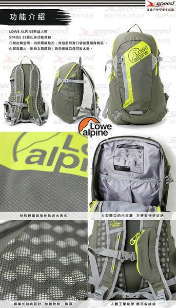 【速捷戶外】英國 Lowe Alpine -Lowe Strike 24L背包(幻象灰) #FDP-25-24 登山背包 旅行背包