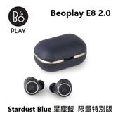 (限時下殺+限量新色) B&O PLAY 藍芽入耳式耳機 Beoplay E8 2.0 星塵藍