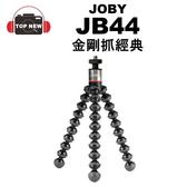 JOBY JB44 金剛爪經典 三腳架 《台南-上新》 GorillaPod 325 JB01505 公司貨 jb44 適用GoPro