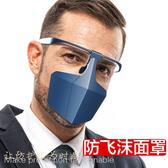 遮臉面罩防護隔離面罩防濺防飛沫口罩防病毒灰塵隔離面罩口罩面罩【快速出貨】