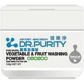 綠源寶~普樂淨海洋礦物蔬果洗淨粉100公克/罐 ×2罐