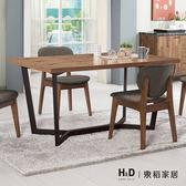 依丹4.6尺餐桌(19CM/970-1)/H&D 東稻家居