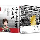 《三十年風雲在香江》+《一本讀通佛學與心理學》