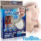 美國 FastWhite 齒速白居家冷光牙齒美白系統(3ml*2+冷光燈)【小三美日】