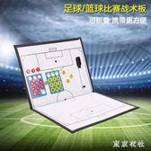 足球戰術板教練板磁性籃球戰術板 折疊教練板可擦寫比賽演示板 QG26730『東京衣社』