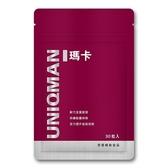 瑪卡膠囊食品(30粒/袋)【UNIQMAN】
