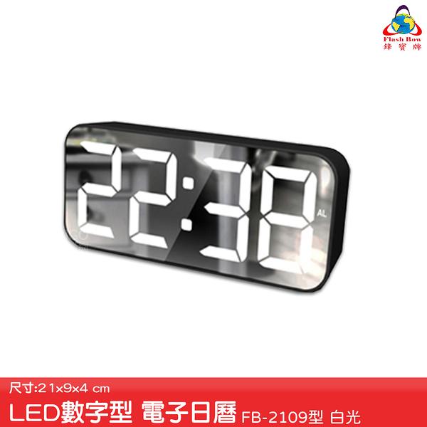 【辦公嚴選】鋒寶 FB-2109 LED電子日曆 白光 數字型 萬年曆 時鐘 電子鐘 報時 掛鐘 LED時鐘 數字鐘