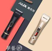 理髮器 奧克斯理發器充電式電推剪成人電推子電動剃頭刀嬰兒童剪頭發家用  夢藝家