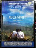 影音專賣店-P02-205-正版DVD-電影【聽見愛你的聲音】-德魯甘尼許 席夫潘迪特