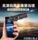 手機望遠鏡 手機22倍長焦相機鏡頭神器望遠鏡攝像頭外置高清遠程拍攝演唱會 快速出貨