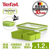 【Tefal法國特福】 MasterSeal  樂活系列點心盒1.2L