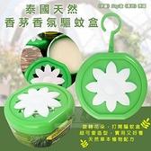 泰國 天然香茅香氛驅蚊盒50g
