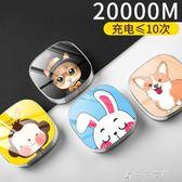 20000M毫安培行動電源可愛卡通女生超萌oppo蘋果vivo手機通用迷你沖大容量 千千女鞋