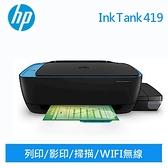 HP 惠普InkTank 419 坦克級相片連供事務機【登錄送7-11禮卷200元】