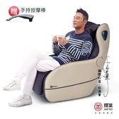 送按摩棒✩輝葉 實力派臀感小沙發2代(頸肩加強款)可可棕