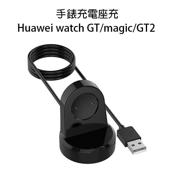 【妃凡】手錶充電座充 Huawei watch GT/magic/GT2 專用座充 智慧手錶 充電底座 充電座 30