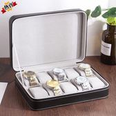 手錶盒 拉鍊便攜收納盒皮質高檔首飾收集整理展示簡約錶箱手錶