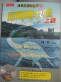 【書寶二手書T9/語言學習_IAF】成寒英語有聲書3-尼斯湖水怪之謎_成寒