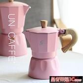 摩卡壺 粉色珠光摩卡咖啡壺意式濃縮 歐洲品質 意大利摩卡壺家用手沖YTL