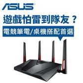 【電玩電影都流暢】ASUS 華碩 RT-AC88U 雙頻 AC3100 Gigabit 無線分享器