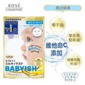 高絲光映透 嬰兒肌亮白保濕面膜 5片