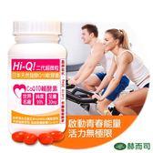 【赫而司】日本Hi-Q二代超微粒天然發酵Q10軟膠囊(100顆/罐)高純度99%