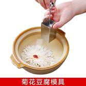 不銹鋼菊花豆腐刀切絲模具文思豆腐模具廚房diy冷菜豆腐絲刀