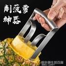 YSJ菠蘿刀削皮器不銹鋼去眼工具 切菠蘿削菠蘿神器多功能去皮刀具 設計師生活百貨