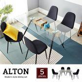 餐桌 桌椅組 奧爾頓簡約工業風玻璃餐桌椅組(一桌四椅)/H&D東稻家居