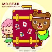 2019.06.17 熊熊先生 行李箱 旅行箱 專屬賣場 28吋*1