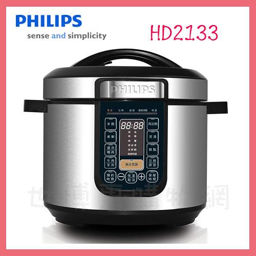 可刷卡◆PHILIPS飛利浦 智慧萬用鍋 HD2133 ◆台北、新竹實體門市