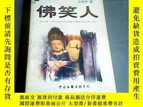 二手書博民逛書店罕見佛笑人11184 呂曉明著 中國文聯出版公司 出版1998