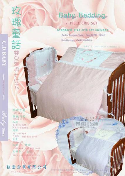 【愛吾兒】童心 Child Mind 玫瑰童話純棉七件組(L)-夢幻藍/柔美粉
