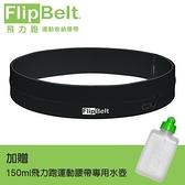 【2003592】(經典款)美國 FlipBelt 飛力跑運動腰帶 -黑色 M~贈專用水壺+口罩收納夾
