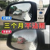 汽車玻璃防雨劑防霧劑後視鏡防雨膜前擋風玻璃防霧防雨反光鏡驅水
