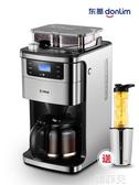 咖啡機 東菱咖啡機家用小型全自動美式咖啡機現磨鮮煮咖啡壺研磨一體機 mks韓菲兒