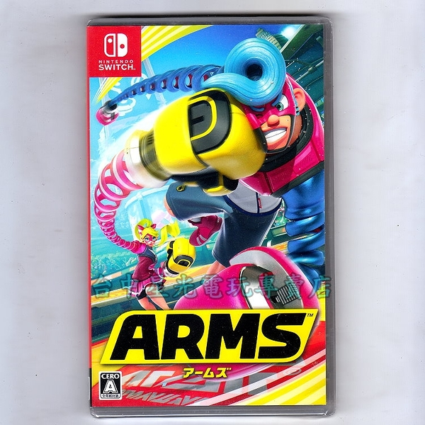 【NS原版片 可刷卡】 Nintendo Switch 神臂鬥士 ARMS 中文版全新品【台中星光電玩】