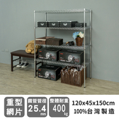 【dayneeds】荷重型 120x45x150公分電鍍四層架