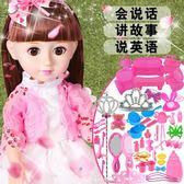 會說話的智能芭比洋娃娃套裝嬰兒童小女孩玩具公主衣服仿真單個布