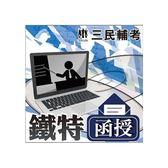 鐵路特考[佐級]國文(教材加DVD函授課程)三民輔考名師授課,重點彙整考科試題收