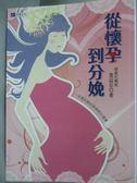 【書寶二手書T1/保健_LIC】從懷孕到分娩-一本最完整的準媽媽必備書_詹益宏