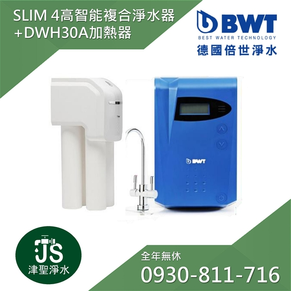 BWT德國倍世SLIM 4 智能四道淨水器+DWH30A加熱器【給小弟我一個服務的機會 LINE ID: s099099】