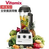 Vita-Mix 維他美仕TNC5200 全營養調理機-精進型 下單現折★送橘寶+食譜+3堂教學+保鮮盒 $8150