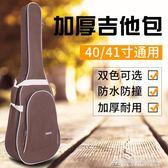 吉他包加厚民謠吉他包40寸41寸防水防震韓版個性學生用琴盒簡約雙肩背包 酷斯特數位3c YXS