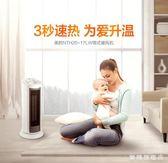 取暖器電暖氣家用暖風機節能速熱搖頭省電熱風立式電暖器wy