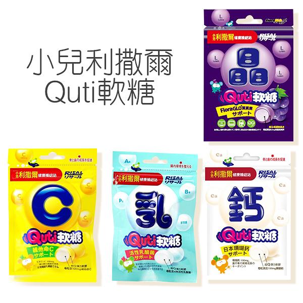 小兒利撒爾 Quti軟糖 25g 乳酸菌/維他命C/葉黃素/鈣 多款可選【YES 美妝】