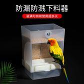 餵食器 鳥食盒防撒防濺喂鳥器鸚鵡鳥籠飲水器食具小鳥用自動喂食器下料器 星河光年DF
