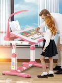 兒童學習桌書桌可升降寫字桌椅套裝組合小學生男女孩家用作業課桌【全館滿千折百】