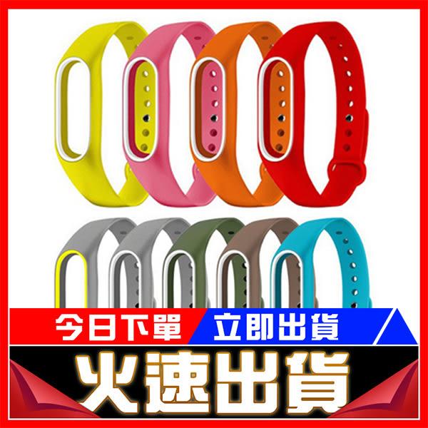[24H 現貨] 多色可選!小米2 2代手環 小米手環2 雙色 矽膠 腕帶 手環 錶帶 智能手環 運動 彩色替換