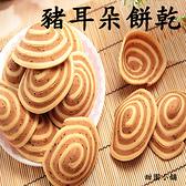 耳朵餅乾 170g 甜園